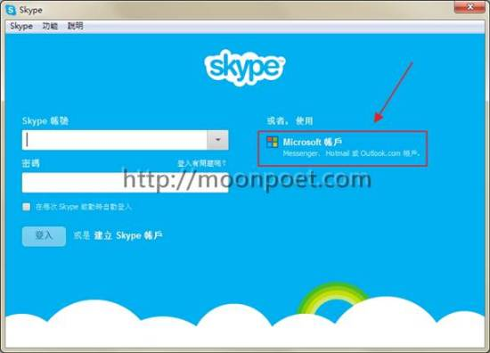 skype中文版下載 6.0 msn skype 合併教學