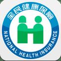 二代健保費計算方式 2013 全民健保行動快易通 app