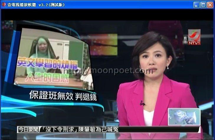 壹電視新聞台播放軟體 NXPlayer 3.3 免安裝版
