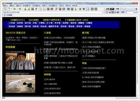 pcman 2014 combo下載 PTT鄉民愛用的BBS軟體