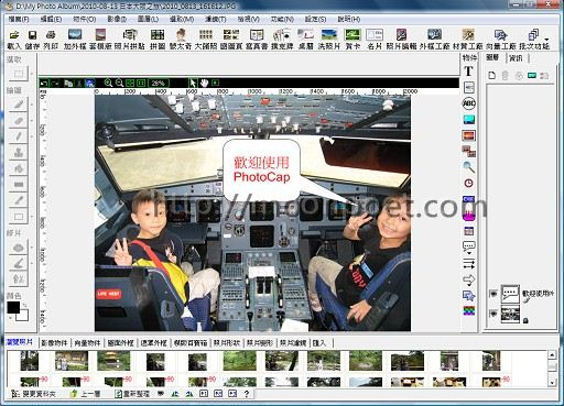 Photocap 免費修圖軟體 6.0 最新版下載