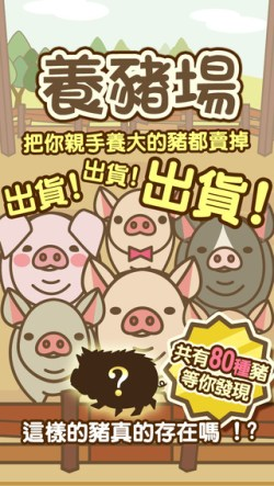 pig_game_2