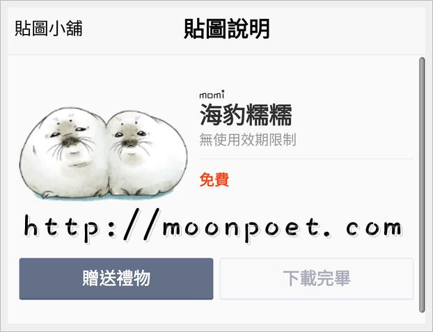 line免費貼圖區下載2015 – 永久無限期貼圖「海豹糯糯」