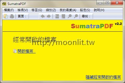 超輕便PDF閱讀器 Sumatra PDF 免安裝