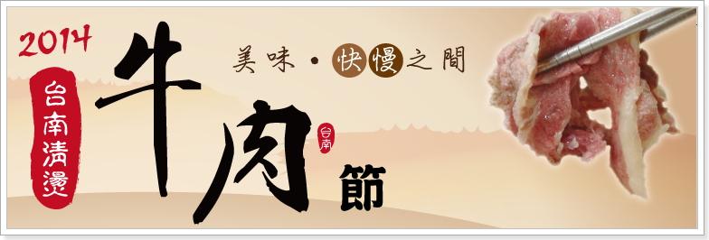 台南牛肉湯推薦地圖 – 2014台南清燙牛肉節