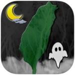 鬼月夜遊景點介紹 APP – 夜遊台灣