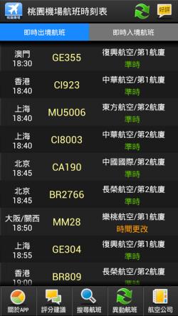 taoyuan_airport_list_003