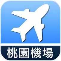 桃園機場航班時刻表查詢系統 for Android