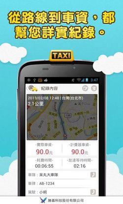taxi_meter_006