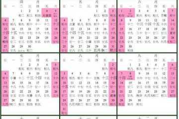 2014行事曆-人事行政局103年行事曆
