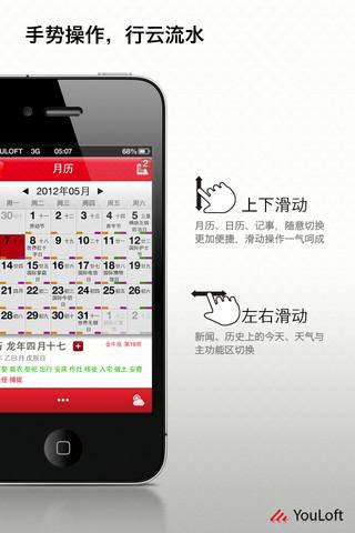 手機農曆萬年曆查詢 | 農民曆2015查詢app