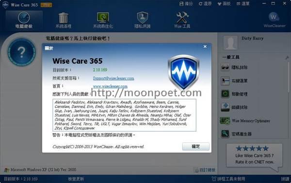 Windows優化軟體 Wise Care 365 PRO專業版 限時免費下載