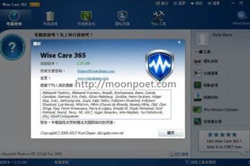 Windows優化軟體 Wise Care 365 PRO 限時免費下載