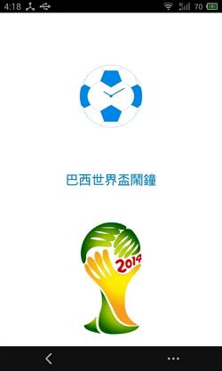worldcup_clock_2