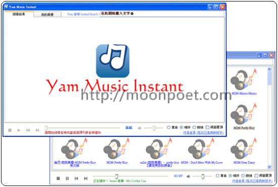 免用yam天空影音下載器 直接使用 Yam Music Instant (Yami) 搜聽音樂