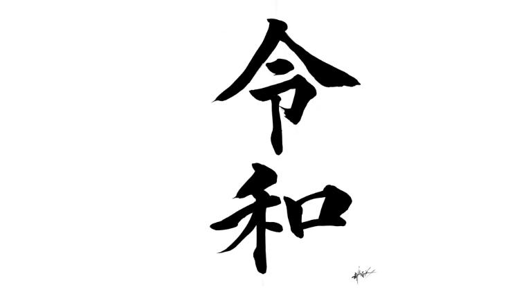 令和という人名で有名人はいる?