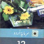 Urdu Book for 12th Class Students (Sarmaya-e-Urdu)  Download Free Complete Book