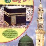 Download Free Study Book 6th Class Islamiat Book (Islamic Study) Full Book Read Online