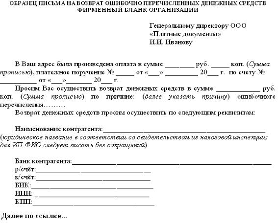 Письмо поставщику о предоставлении отсрочки платежа на постоянной основе