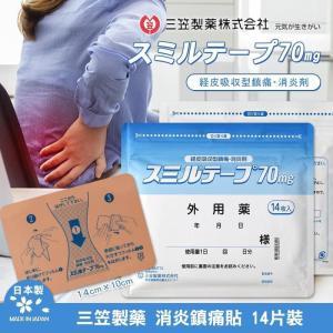 日本🇯🇵【三笠製藥-強力消炎鎮痛藥貼70mg/35mg】
