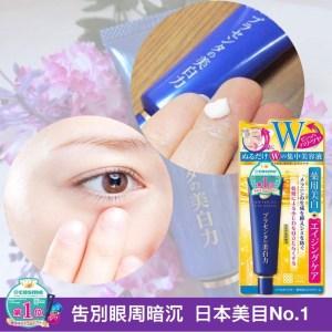 日本🇯🇵明色藥用美白抗皺W眼霜