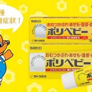 日本🇯🇵sato佐藤濕疹膏護臀膏皮炎止癢膏30g