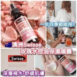 澳洲【Swisse玫瑰水控油保濕噴霧(125ml) 】