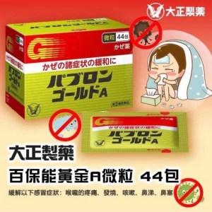 日本🇯🇵大正製藥黃金A微粒