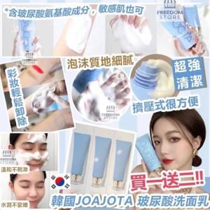 買一送二 韓國🇰🇷最新🆕JOAJOTA 小藍管玻尿酸洗面乳 (120ml*3入)/盒