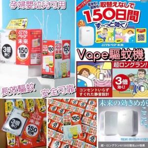 日本🇯🇵️VAPE 電子驅蚊機~150天