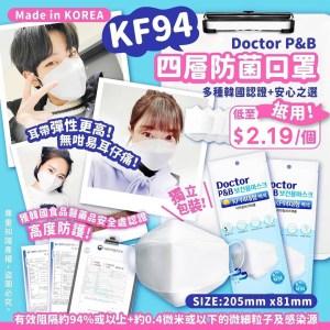 韓國製🇰🇷Doctor P&B  KF94 四層防菌口罩~100個/獨立包裝