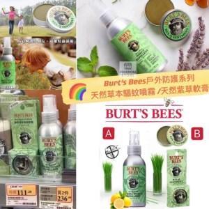 Burt's Bees天然草本驅蚊噴霧/天然紫草軟膏