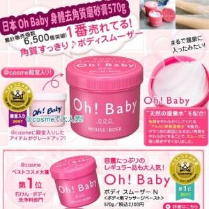 日本製🇯🇵HOUSE OF ROSE  Oh! Baby身體去角質磨砂膏 ~570g