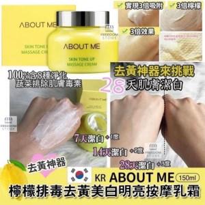 韓國🇰🇷ABOUT ME檸檬去黃排毒按摩膏150g