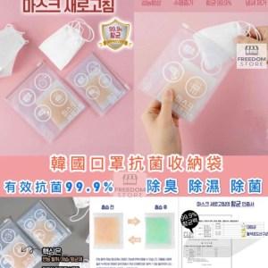 韓國🇰🇷口罩抗菌收納袋
