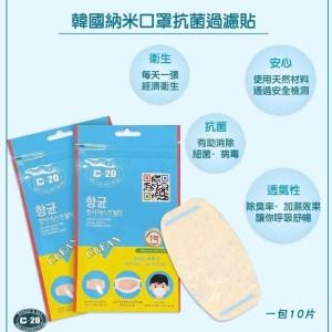 韓國🇰🇷納米口罩抗菌過濾貼😷1包10片