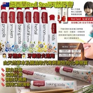 紐西蘭🇳🇿Red Seal天然牙膏