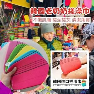韓國🇰🇷老奶奶去角質搓澡巾神器顏色隨機(1套3條)