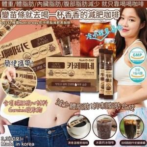 韓國Nutri D-Day 即沖燃脂減肥黑咖啡(1盒30條)