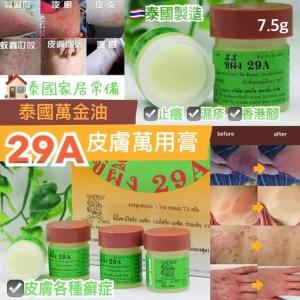 🇹🇭泰國製造29A皮膚萬用膏 (7.5g)