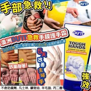 DU'IT Tough Hands 急救手膜護手霜 (150g)