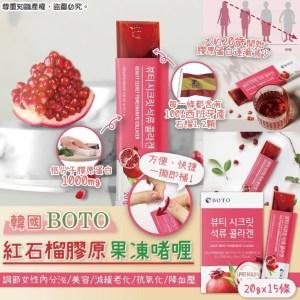 🇰🇷韓國BOTO 紅石榴膠原果凍啫喱~1盒20條(20g*15條)