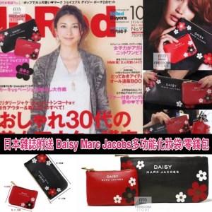 【日本雜誌附送】 Daisy Marc Jacobs 雜誌附錄多功能化妝袋/零錢包 ~一套2個