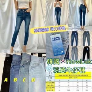 韓國🇰🇷Howluk Cool Jeans修腹顯瘦涼感牛仔褲