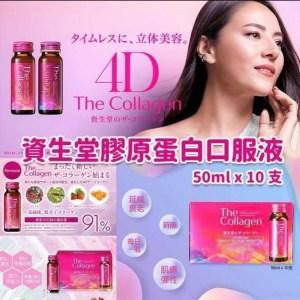 日本🇯🇵資生堂 The collagen 膠原蛋白口服液 ~50ml*10