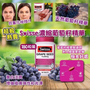 🇦🇺Swisse Ultiboost 濃縮葡萄籽精華(180粒)