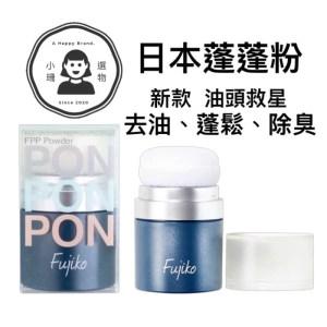 日本升級版 Fujiko Pon Pon Pon FPP Powder去油去異味頭髮蓬蓬粉 8.5g