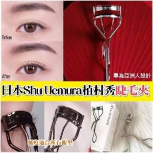日本製🇯🇵Shu Uemura植村秀專業睫毛夾