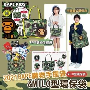 BAPE購物手提袋&MILO型環保袋(一套2個)