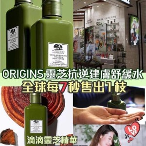 Origins最強皇牌產品👑露芝精華🔝全球每7秒售出一枝Origins靈芝抗逆健膚紓緩水~200ml